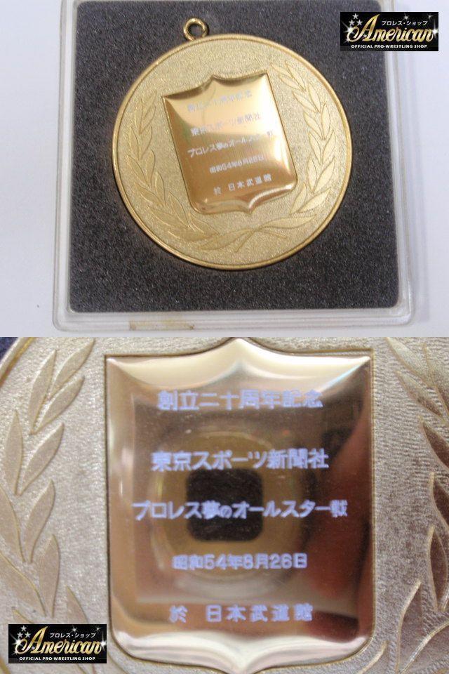 プロレス夢のオールスター戦  参加全レスラーに贈られた大会記念メダル